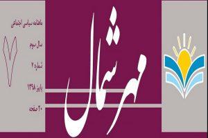 مجله مهرشمال منتشر شد
