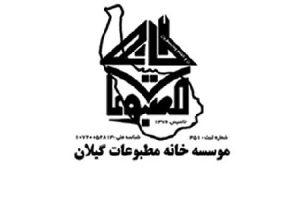 بیانیه خانه مطبوعات گیلان به مناسبت ۲۲ بهمن