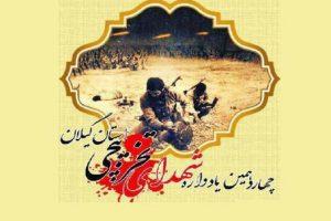 برگزاری چهاردهمین یادواره شهدای تخریب استان گیلان