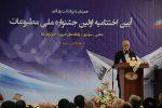 لزوم حمایت دولت از خانواده مطبوعات