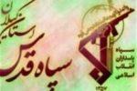 سپاه گیلان اقلام بهداشتی مورد نیاز مردم را تأمین میکند