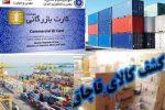 ۴۲۷۹ میلیون ریال انواع کالای قاچاق در استان گیلان کشف شد