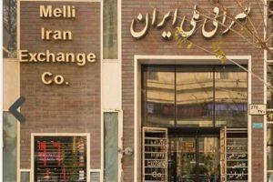 صرافی ملی شرط فروش ارز را اصلاح کرد/ کارت ملی معتبر معیار خرید و فروش ارز شد
