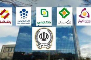 تدوین ۹۴ پروژه در راستای ادغام بانکهای وابسته به نیروهای مسلح