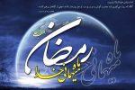 توصیه ۱۷ بندی امام صادق در مراقبت از ماه رمضان