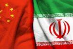 تجارت ۲۰ میلیارد دلاری ایران و چین در ۱۰ ماهه ۲۰۱۹/تحریمهای آمریکا ماندگار نخواهد بود