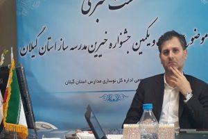 تجلیل از خیرین مدرسهساز گیلانی در لاهیجان