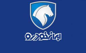 بازداشت ۲ مدیر ارشد ایرانخودرو/ تیم بازرسی در بخش مالی شرکت مستقر شد