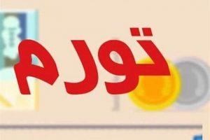 ریشه تورم اخیر در اقتصاد ایران چیست؟/ واکاوی اثر کسری بودجه دولت و شوکهای ارزی