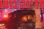 شبی سخت برای رژیم صهیونیستی/ رسانه اسرائیلی: زیر آتش مقاومت غافلگیر شدیم