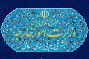 بیانیه وزارت خارجه به مناسبت سالگرد پیروزی انقلاب