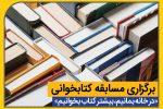 برگزاری مسابقه کتابخوانی «در خانه بمانیم، بیشتر کتاب بخوانیم»