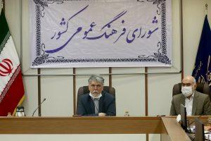 وزیر فرهنگ و ارشاد اسلامی: معیشت پایدار را مناسک سازی کنیم