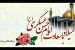ولادتامام حسن عسکری(ع)مبارک
