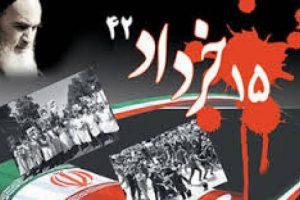 برگزاری مراسم استانی گرامیداشت قیام ۱۵ خرداد در حسینیه شهدای گمنام رشت