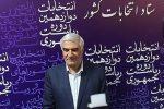 اعلام آمادگی ۱۶۱داوطلب انتخابات ریاست جمهوری دردومین روزنام نویسی