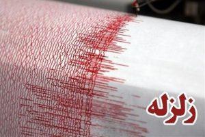 زلزله ۴.۱ ریشتری «انارک» اصفهان را لرزاند