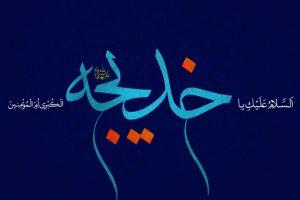 اولین بانوی مسلمان