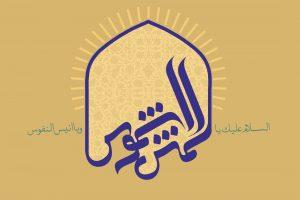 السلام علیک یا شمس الشموس و انیس النفوس