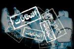 حضور پررنگ بی نام و نشان ها در وزارت کشور