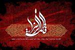 فرا رسیدن سالروز شهادت حضرت فاطمه زهرا (س) بر عموم مسلمین جهان تسلیت باد