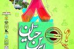 منطقه آزاد انزلی؛ میزبان هشتمین جشنواره کشوری جابربن حیان