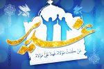 غدیر روز اثبات امامت ائمه طاهرین (علیهم السلام) بر شیعیان حضرت مهدی مبارک باد