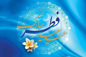 عید سعید فطر بر همه مسلمین جهان مبارک باد