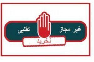 هشدار سازمان غذا و دارو در مورد هفت قلم فرآورده غذایی و آشامیدنی غیرمجاز