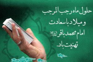اعمال روز اول رجب / حلول ماه رجب المرجب گرامی باد
