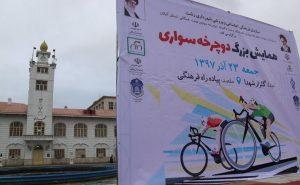 گزارش تصویری همایش بزرگ «دوچرخه سواری» در رشت