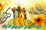 عید سعید غدیر خم بر همه مسلمین جهان مبارک باد