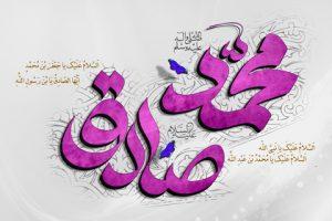 میلاد پیامبر اکرم (ص) و حضرت امام جعفر صادق (ع) خجسته باد.