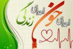 ۹مرداد ، روز اهدای خون