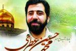 مدافع حرمی که با دهان روزه و لب تشنه به شهادت رسید