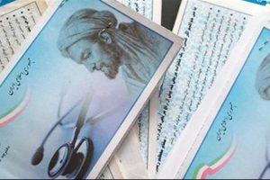 اجرای نسخه الکترونیک در مراکز طرف قرارداد با تامین اجتماعی گیلان