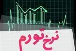 نرخ تورم کالاها در اسفندماه گذشته در گیلان اعلام شد