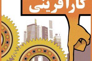 کتاب زندگینامه کارآفرینان برتر کشور تدوین می شود