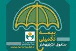 فعالان هنر و رسانه برای بیمه تکمیلی ثبت نام کنند
