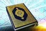 ۱۰ هزار حافظ قرآن کریم توسط اوقاف گیلان آموزش دید