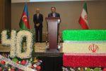 جشن چهلمین سالگرد پیروزی انقلاب اسلامی در باکو