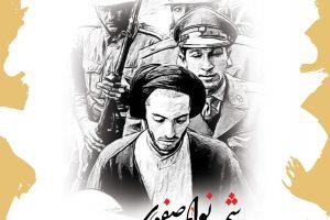 نواب صفوی سید شهدای قبل از انقلاب