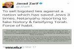 نتانیاهو علیه ملتی که سه بار در تاریخ یهودیان را نجات داده، متوسل به تحریف تورات می شود